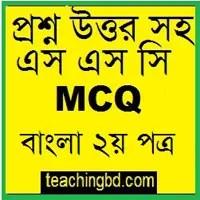 SSC MCQ Question Ans. Baccho O Ukti Poriborton, Ched Chinho 2019