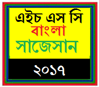 Bengali 2nd Paper Board Model Question of HSC Examination 2017-4
