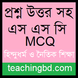 SSC Hindudhormo Suggestion and MCQ Question With Answer 2019