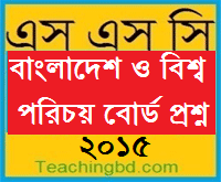 Bangladesh O Bisshoporichoy Question 2015 Rajshahi Board