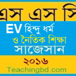 EV Hindu Religion and moral Education Suggestion and Question Patterns 2016-1