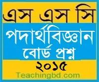 Physics Question 2015 Rajshahi Board