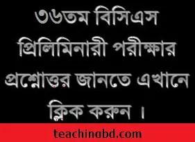 36 BCS Preli MCQ Question Solve |bpsc.gov.bd 3