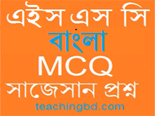 Sirajuddoula: HSC Bengali 1st Paper MCQ Question With Answer