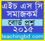 HSC All Board Social Work 2nd Paper Board Question 2015