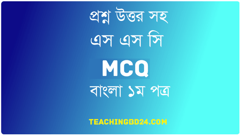 SSC Bangla 1st Paper MCQ Question With Answer 2020 1