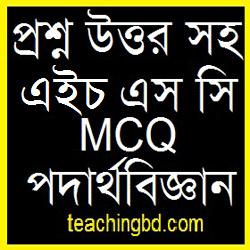 HSC Physics 2nd MCQ Question With Answer 2018