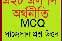 HSC Economics 2nd MCQ Question With Answer 2018
