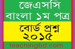 Barishal Board JSC Bangla 1st Paper Board Question of Year 2015