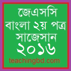 Bengali 2nd Paper Suggestion and Question Patterns of JSC Examination 2016