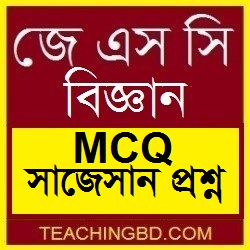 JSC Science MCQ Question With Answer 2019 8