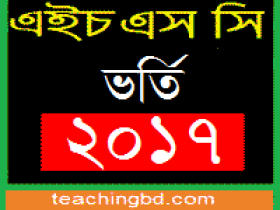 HSC Online Admisssion Result Bangladesh 2017