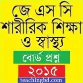 JSC All Board Sharirik shikkha O Shasto Board Question of Year 2015