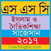Islam and moral Education Suggestion and Question Patterns of SSC Examination 2017-10