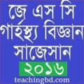 Home Science Suggestion and Question Patterns of JSC Examination 2016