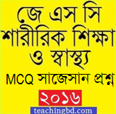 JSC Sharirik shikkha O Shasto MCQ Question With Answer Chapter 4