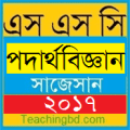 Physics Suggestion and Question Patterns of SSC Examination 2017