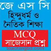 JSC Hindu Religion and moral education MCQ Question with Answer 2019