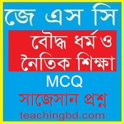 JSC Buddist Religion and moral education MCQ Question with Answer Chapter 10