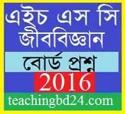 HSC All Board Biology Board Question 2016 1