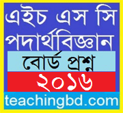 Physics 2nd Paper Question 2016 Dhaka Board