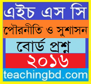 Civics and Good Governance 2nd Paper Question 2016 Dinajpur Board 1