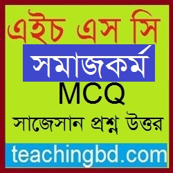 HSC Social Work 1st MCQ Question With Answer 2018