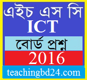 HSC ICT Question Dinajpur Board 2016