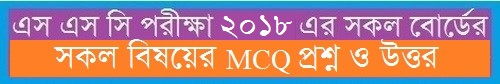 SSC All Subject MCQ Suggestion Question With Answer 2018