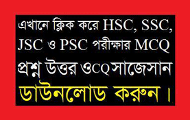 HSC, SSC, JSC, PSC Suggestion