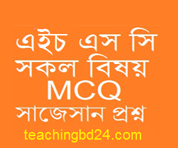 HSC All Subject MCQ Suggestion Question With Answer 2018