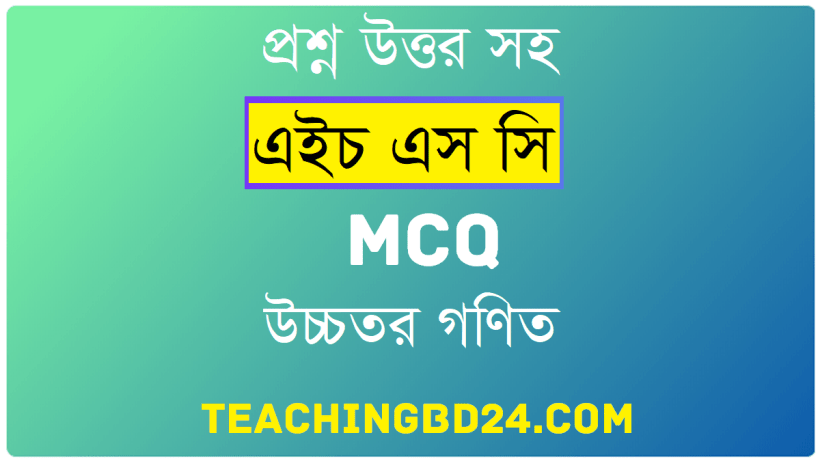 HSC Higher Mathematics 2nd MCQ Question With Answer 2020 1