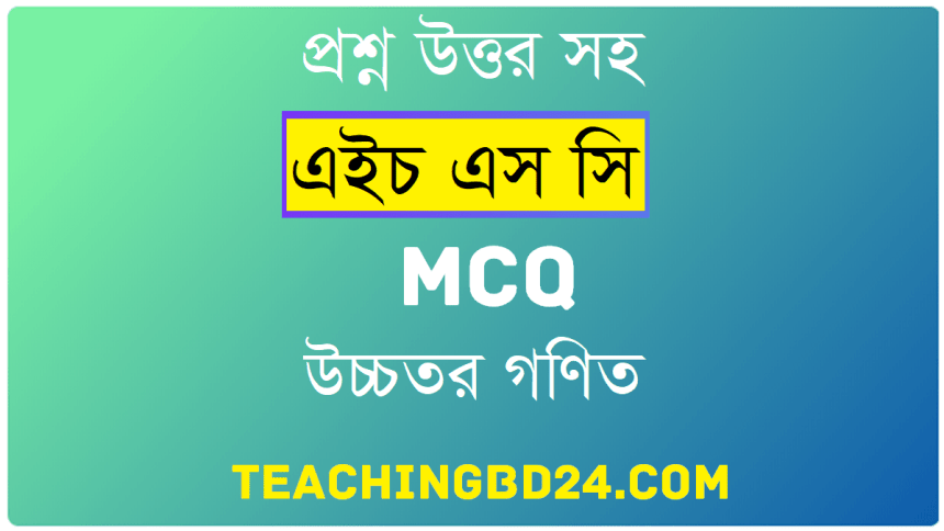 HSC Higher Mathematics 1st MCQ Question With Answer 2020