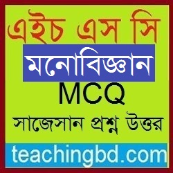 HSC Psychology 1st MCQ Question With Answer 2018