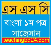 Bengali 1st Paper Suggestion and Question Patterns of SSC Examination 2019
