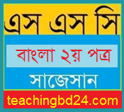 Bengali 2nd Paper Suggestion and Question Patterns of SSC Examination 2018-2