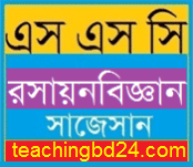 SSC Chemistry Suggestion and Question Patterns 2019-3