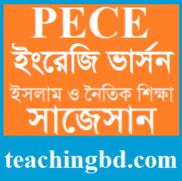EV Islam and moral EducationSuggestion and Question Patterns of PEC Examination 2018