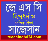 JSC Hindu Religion and moral education Suggestion and Question Patterns 2018