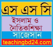Islam and moral Education Suggestion and Question Patterns of SSC Examination 2018