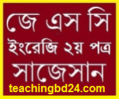 JSC English 2nd Paper Suggestion and Question Patterns 2017