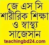 Sharirik shikkha O Shasto Suggestion and Question Patterns of JSC Examination 2017