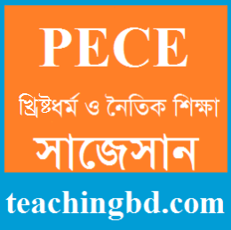 Khristodhormo and moral Education Suggestion and Question Patterns of PEC Examination 2017-1