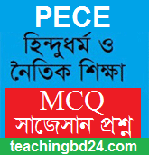 PECE Hindu Religion and moral educationMCQ Question with Answer Chapter 5