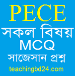 PECE All Subject MCQ Suggestion Question With Answer 2019 2