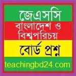 Jessore Board JSC Bangladesh and Bisho PorichoyBoard Question 2016
