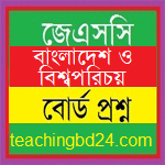 JSC Bangladesh and Bishoporichoy Board Question Comilla Board 2017