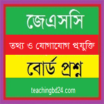 JSC ICT Board Question of Dhaka, Comilla and Barisal Board 2017