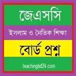 JSC Islam and moral education Board Rajshahi, Comilla, Jessore Board 2017