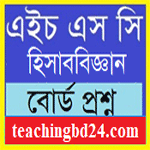 HSC All Board Accounting 2nd Paper Board Question 2017